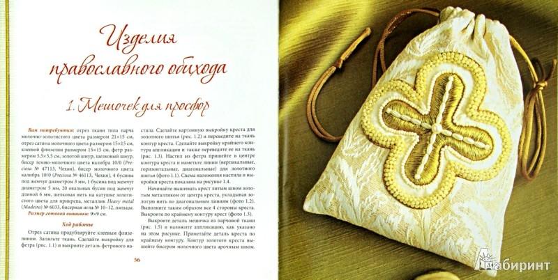 Иллюстрация 1 из 9 для Православное рукоделие - Ирина Наниашвили | Лабиринт - книги. Источник: Лабиринт