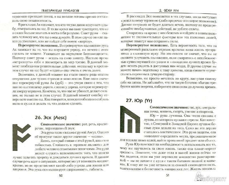 Иллюстрация 1 из 9 для Практическая рунология. 90 рунических раскладов - Виталий Молохов   Лабиринт - книги. Источник: Лабиринт