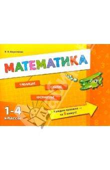 Математика. 1-4 классы гринштейн м р 1100 задач по математике для младших школьников