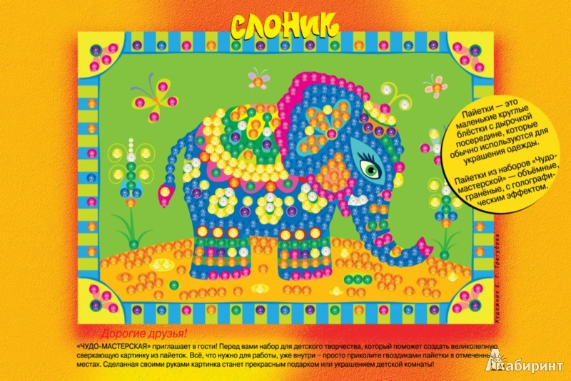 """Иллюстрация 1 из 2 для Мозаика из пайеток """"Слоник"""" (2608)   Лабиринт - игрушки. Источник: Лабиринт"""