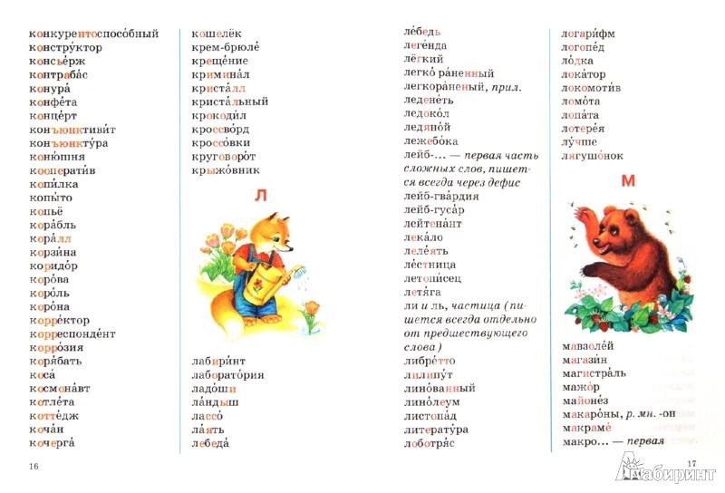 Иллюстрация 1 из 21 для Пиши правильно. Словарные слова. 1-4 классы | Лабиринт - книги. Источник: Лабиринт