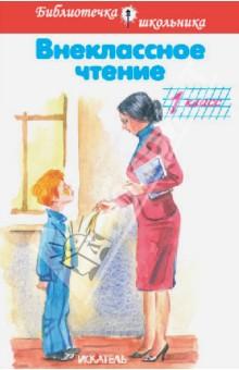 Внеклассное чтение. 1 класс фиксатор двери мир детства мишка