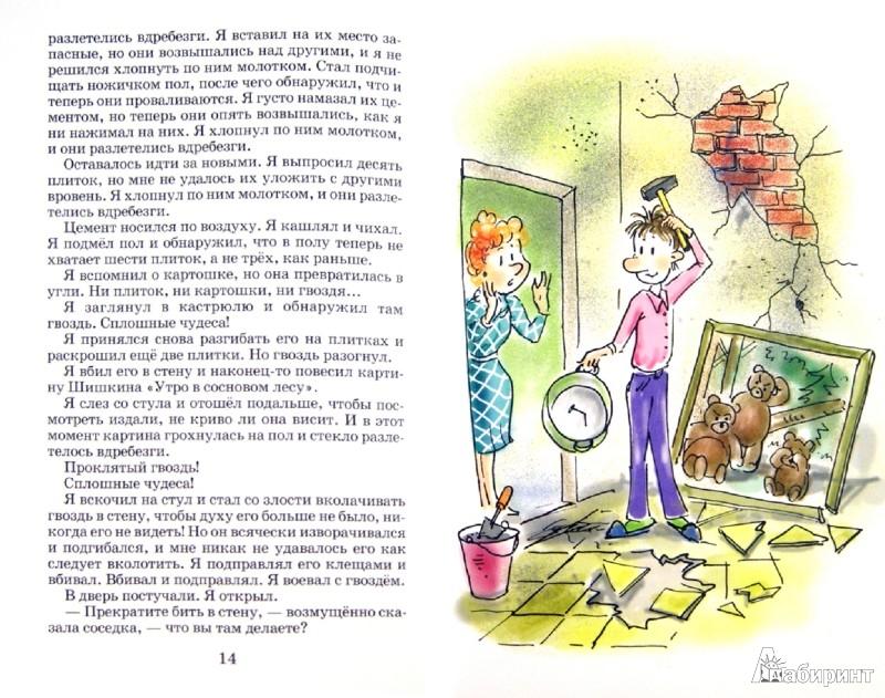 Иллюстрация 1 из 18 для Карусель в голове - Виктор Голявкин | Лабиринт - книги. Источник: Лабиринт