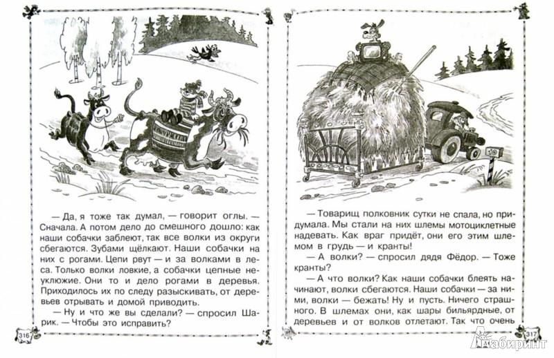 Иллюстрация 1 из 14 для Старые и новые истории о Простоквашино - Эдуард Успенский | Лабиринт - книги. Источник: Лабиринт