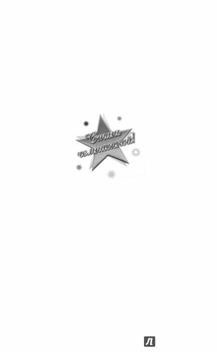 Иллюстрация 1 из 22 для Звезда корта, или стань первой! - Мария Северская   Лабиринт - книги. Источник: Лабиринт