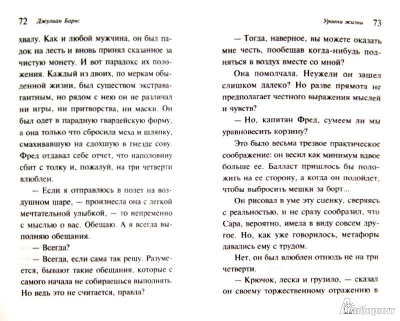 Иллюстрация 1 из 6 для Уровни жизни - Джулиан Барнс | Лабиринт - книги. Источник: Лабиринт