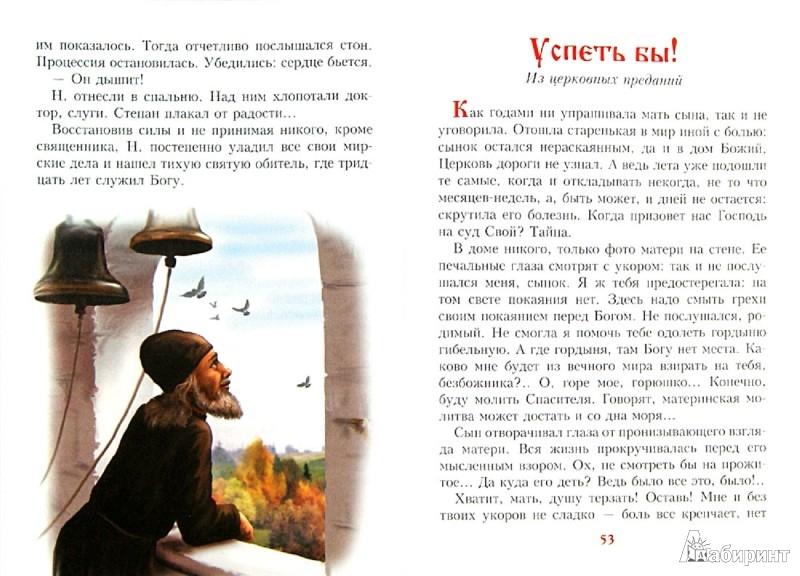 Иллюстрация 1 из 9 для На пороге вечности - Борис Ганаго   Лабиринт - книги. Источник: Лабиринт