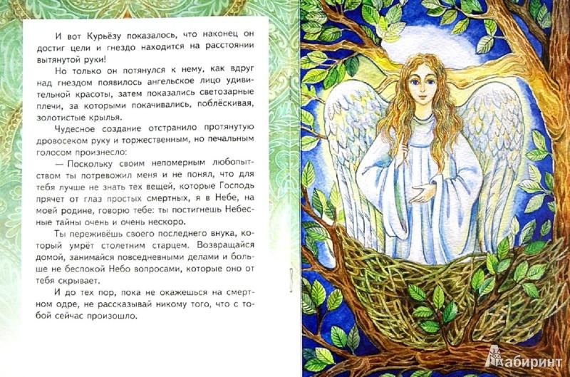 Иллюстрация 1 из 12 для Как найти смирение. Старинная французская сказка   Лабиринт - книги. Источник: Лабиринт