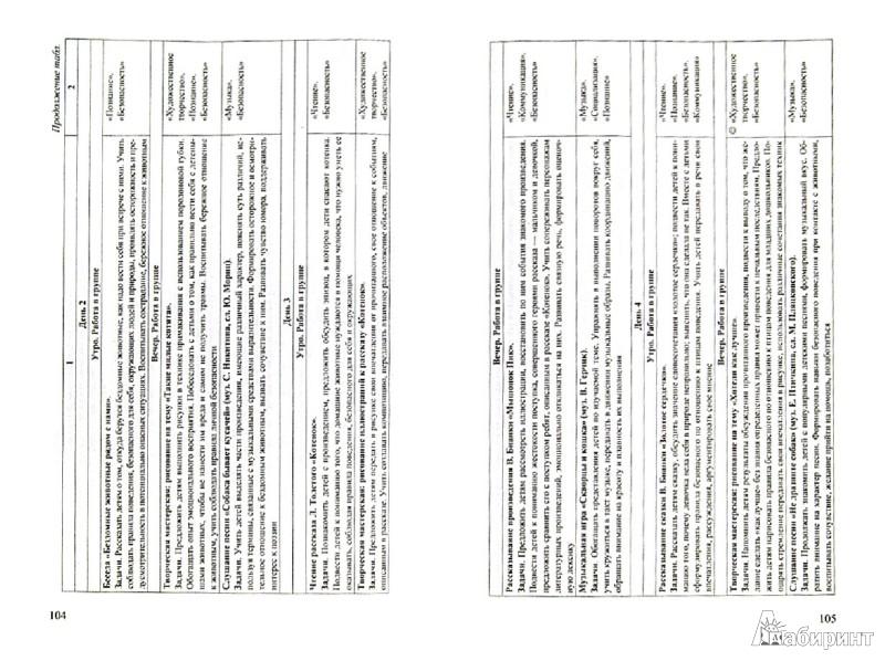Иллюстрация 1 из 4 для Формирование культуры безопасности. Планирование образовательной деятельности в подготовительной гр. - Лилия Тимофеева | Лабиринт - книги. Источник: Лабиринт