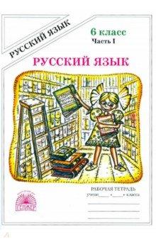 Русский язык. Рабочая тетрадь для 6 класса. В 2-х частях. Часть 1