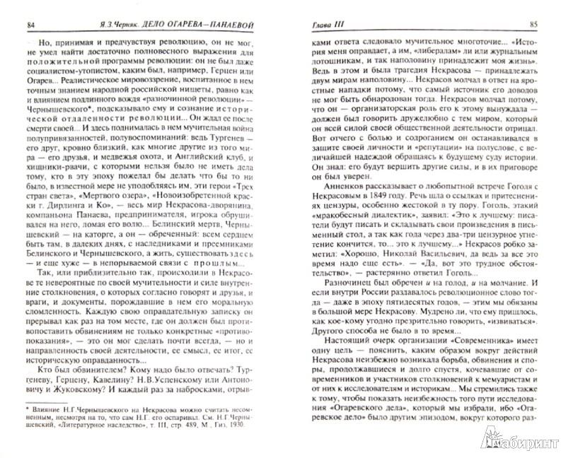 Иллюстрация 1 из 16 для Спор об Огаревских деньгах - Я. Черняк | Лабиринт - книги. Источник: Лабиринт
