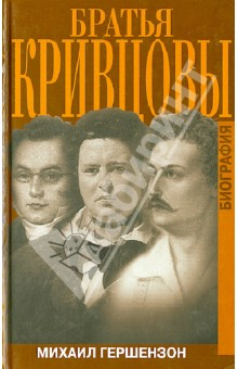 Братья Кривцовы крот истории