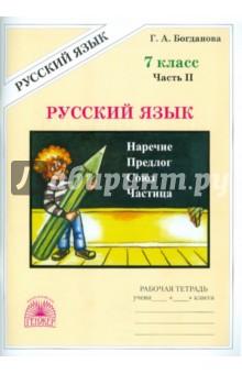 Русский язык. 7 класс. Рабочая тетрадь. В 2-х частях. Часть 2