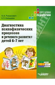 Диагностика психофизических процессов и речевого развития детей 6-7 лет
