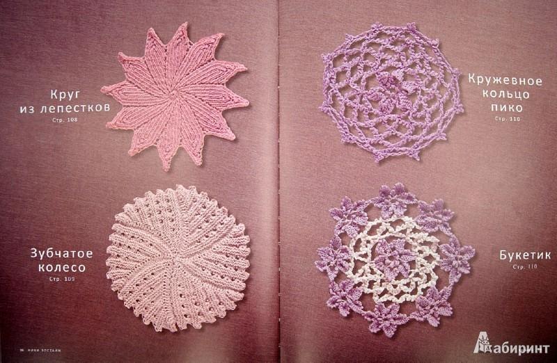 Иллюстрация 1 из 25 для 100 мотивов для вязания на спицах - Ники Эпстайн | Лабиринт - книги. Источник: Лабиринт