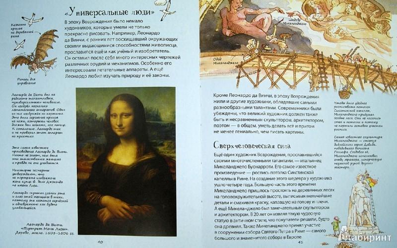 Иллюстрация 1 из 36 для Что такое искусство? - Абигайл Уитли | Лабиринт - книги. Источник: Лабиринт