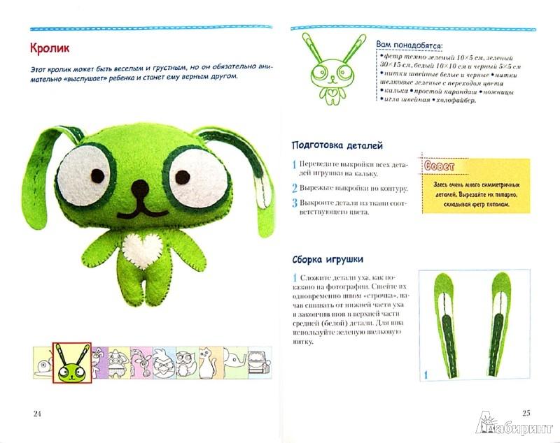 Иллюстрация 1 из 12 для Мягкие игрушки своими руками. Мастер-классы для начинающих - Зайцева, Моисеева | Лабиринт - книги. Источник: Лабиринт