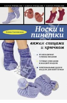 Носки и пинетки. Вяжем спицами и крючком синее вязаные пальто для детей спицами