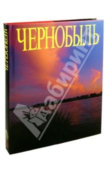 Чернобыль. Фотоальбом