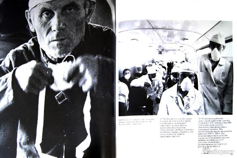 Иллюстрация 1 из 14 для Чернобыль. Фотоальбом - Владимир Губарев | Лабиринт - книги. Источник: Лабиринт