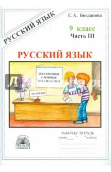 Русский язык. 9 класс. Рабочая тетрадь. В 3-х частях. Часть 3