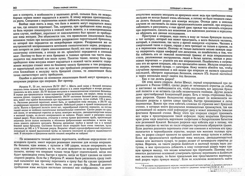 Иллюстрация 1 из 8 для Очерки гнойной хирургии - Лука Архиепископ | Лабиринт - книги. Источник: Лабиринт