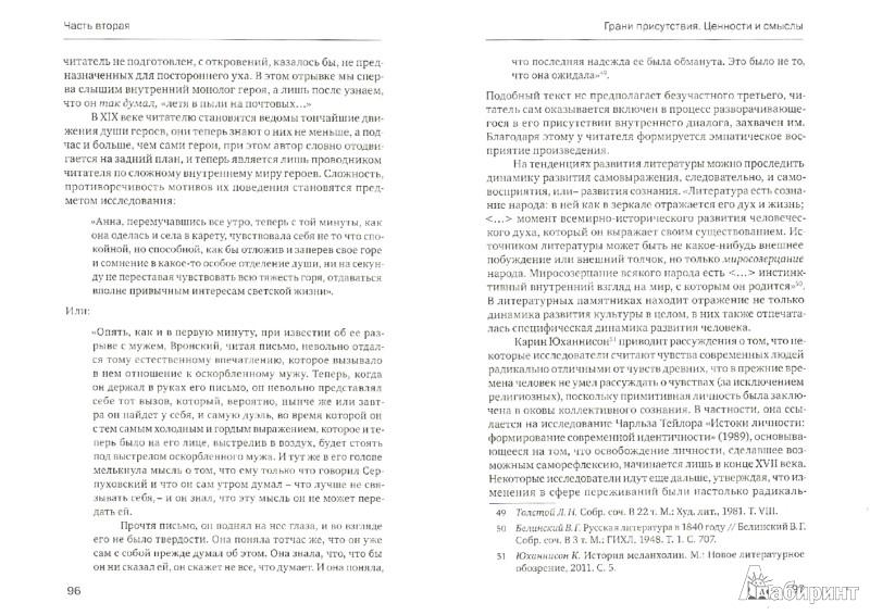 Иллюстрация 1 из 8 для Лирическая философия психотерапии - Александр Бадхен | Лабиринт - книги. Источник: Лабиринт
