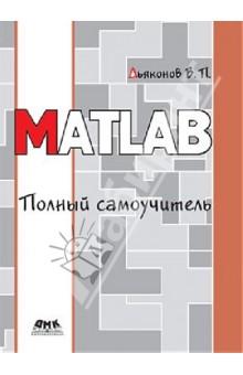 MATLAB. Полный самоучитель coreldraw x8 самоучитель