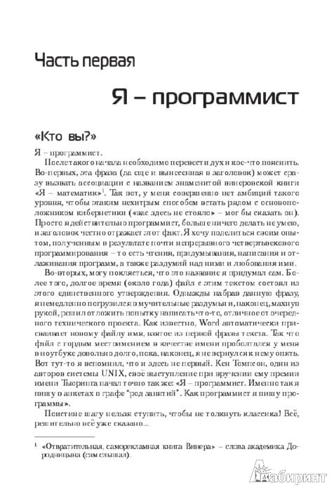 Иллюстрация 1 из 4 для Редкая профессия - Евгений Зуев   Лабиринт - книги. Источник: Лабиринт