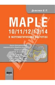 Maple 10/11/12/13/14в математических расчетах