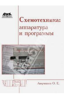 Схемотехника: аппаратура и программы микросхемы tda7021 и 174ха34 с доставкой
