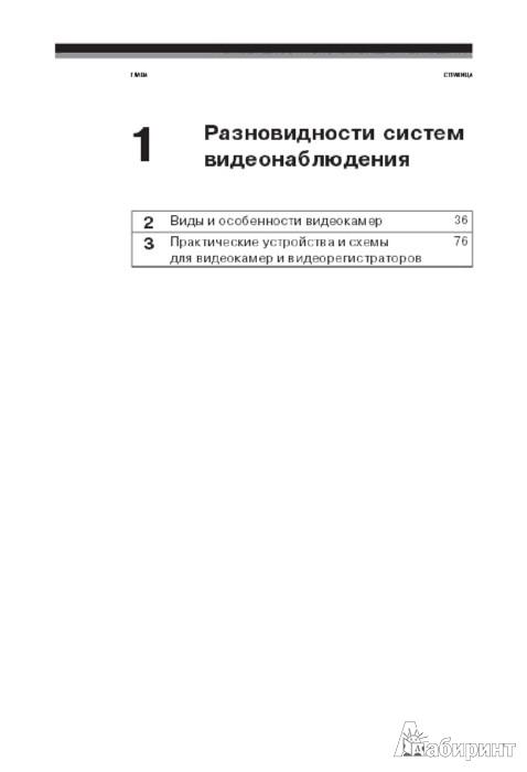 Иллюстрация 1 из 11 для Видеокамеры и видеорегистраторы для дома и автомобиля - Андрей Кашкаров | Лабиринт - книги. Источник: Лабиринт