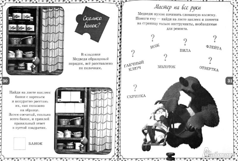 Иллюстрация 1 из 14 для Маша и Медведь. Развивающая книга и более 800 наклеек | Лабиринт - книги. Источник: Лабиринт