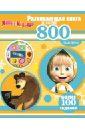 Маша и Медведь. Развивающая книга и более 800 наклеек маша и медведь 100 наклеек зеленая