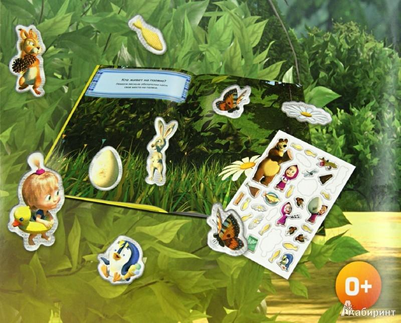 Иллюстрация 1 из 6 для Маша и медведь. Подкидыш. Развивающая книжка с 3D наклейками | Лабиринт - книги. Источник: Лабиринт