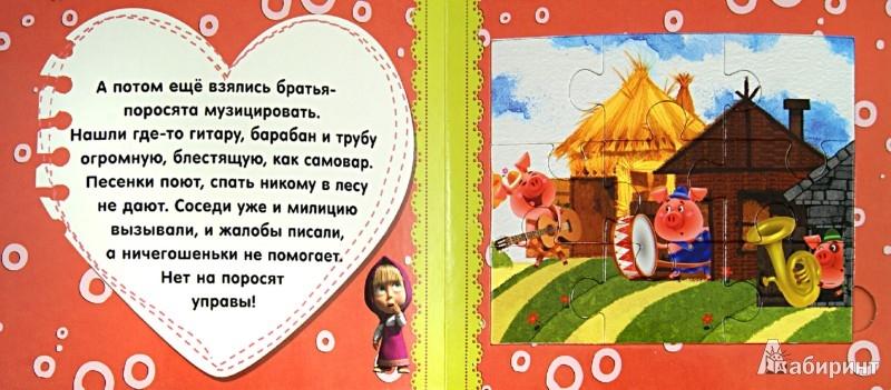 Иллюстрация 1 из 4 для Машины сказки. Три поросенка. Книжка-мозаика | Лабиринт - игрушки. Источник: Лабиринт