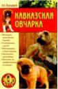 Передерей Наталья Кавказская овчарка