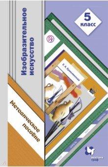 Уроки изобразительного искусства. 5 класс. Методические рекомендации. ФГОС