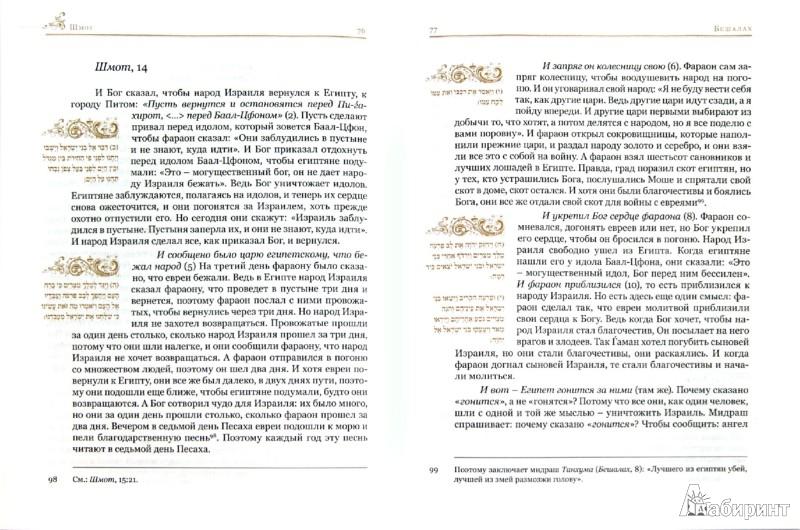 Иллюстрация 1 из 10 для Цэна у-рэна. Пять книгы Торы с комментариями - Ашкенази Яаков бен Ицхак | Лабиринт - книги. Источник: Лабиринт
