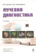 Лучевая диагностика. Учебник