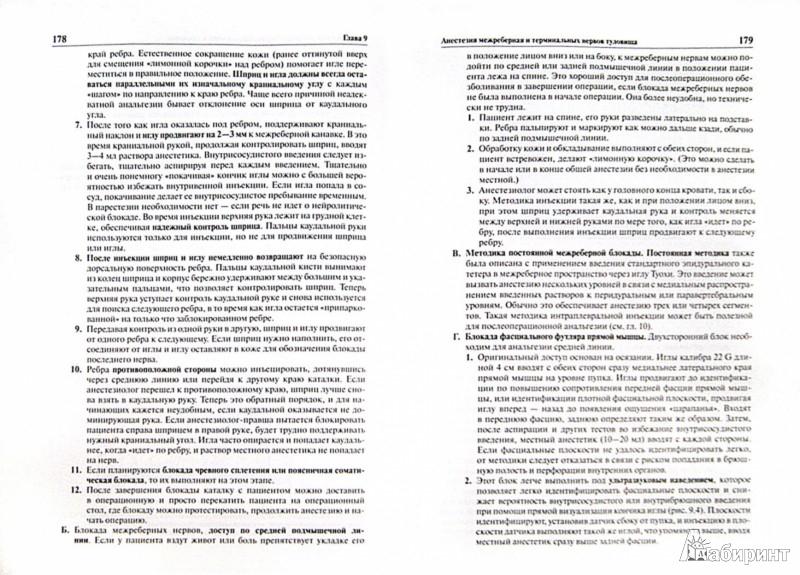 Иллюстрация 1 из 15 для Местная анестезия. Практическое руководство - Малрой, Бернардс, Макдональд, Салинас | Лабиринт - книги. Источник: Лабиринт