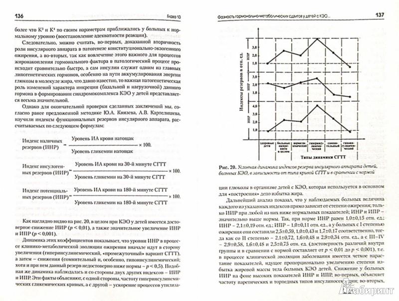 Иллюстрация 1 из 3 для Ожирение у детей и подростков. Причины и современные технологии терапии и профилактики - Смирнова, Картелишев, Румянцев | Лабиринт - книги. Источник: Лабиринт