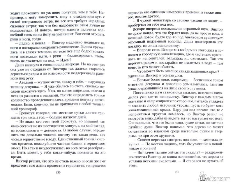 Иллюстрация 1 из 6 для Иномирец - Никита Баранов | Лабиринт - книги. Источник: Лабиринт