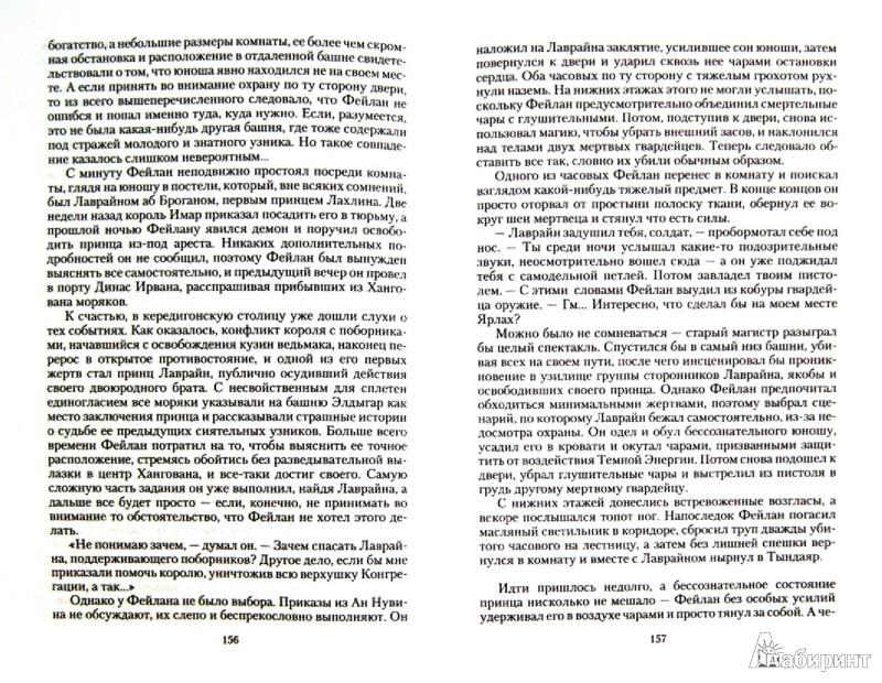 Иллюстрация 1 из 6 для Первозданная. Вихрь пророчеств - Олег Авраменко | Лабиринт - книги. Источник: Лабиринт