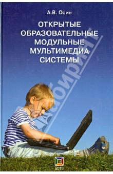 Открытые образовательные модульные мультимедиа системы (+CD)