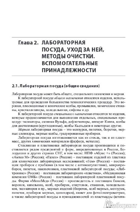 Иллюстрация 1 из 5 для Техника лабораторных работ в медицинской практике - В. Камышников | Лабиринт - книги. Источник: Лабиринт
