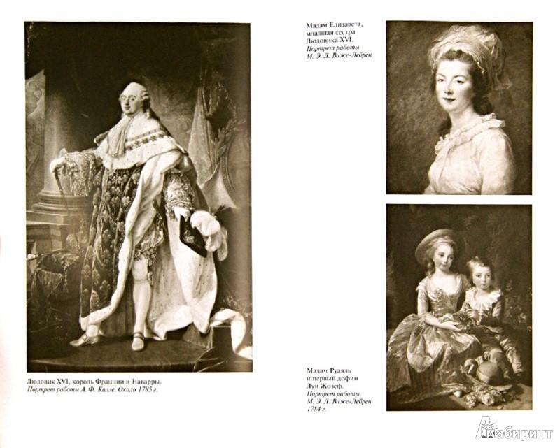 Иллюстрация 1 из 22 для Мария Антуанетта - Елена Морозова | Лабиринт - книги. Источник: Лабиринт