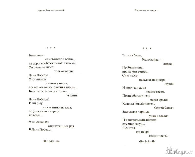 Иллюстрация 1 из 33 для Вся жизнь впереди... - Роберт Рождественский | Лабиринт - книги. Источник: Лабиринт