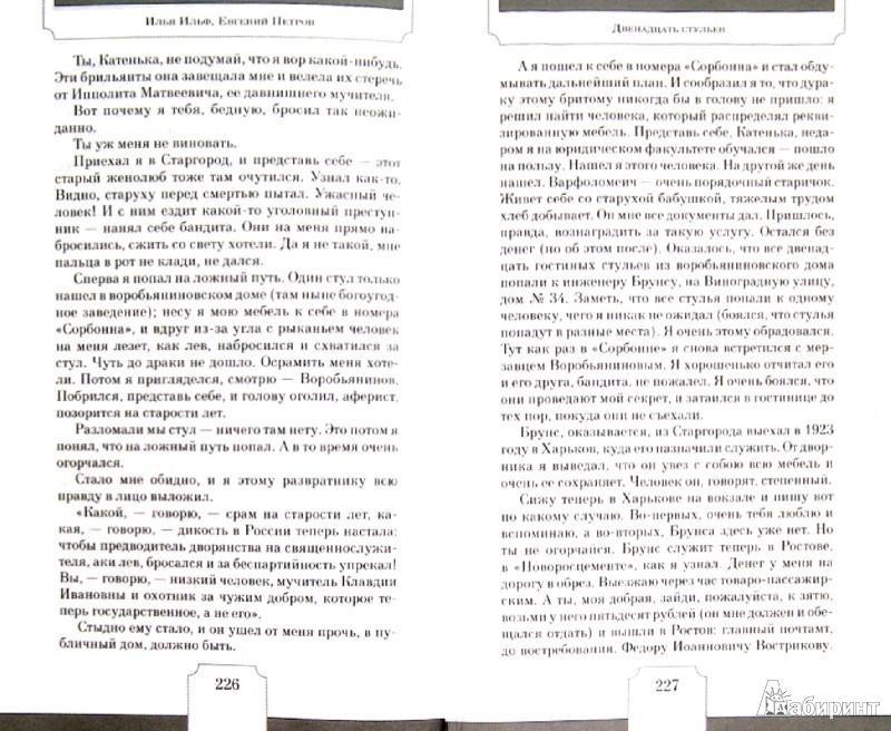 Иллюстрация 1 из 4 для Двенадцать стульев - Ильф, Петров | Лабиринт - книги. Источник: Лабиринт