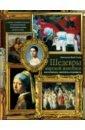 Шедевры мировой живописи: как отличать, смотреть и понимать, Барб-Галль Франсуаза